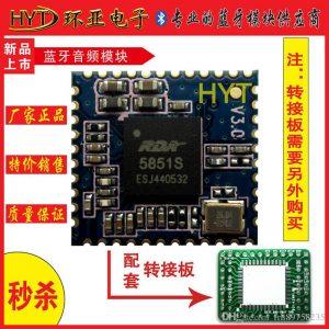 RDA5851S 2.1 Bluetooth audio module